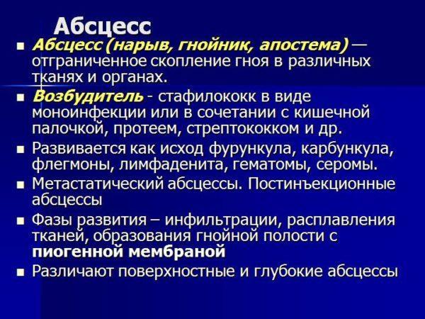 Абсцесс