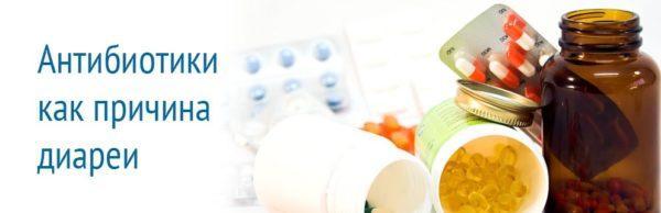 Антибиотики как причина диареи