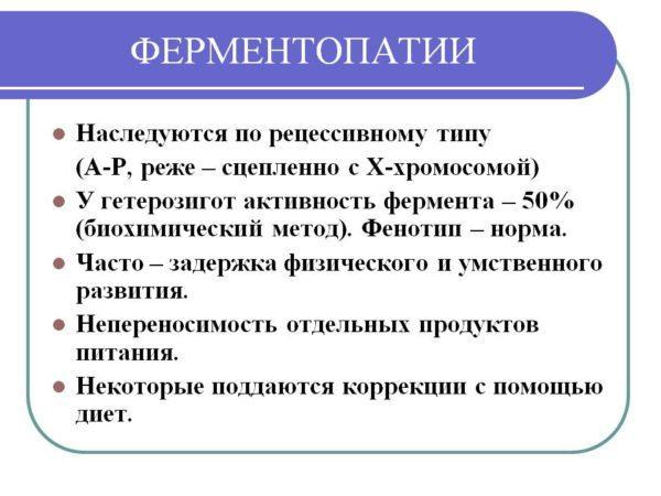 Ферментопатии