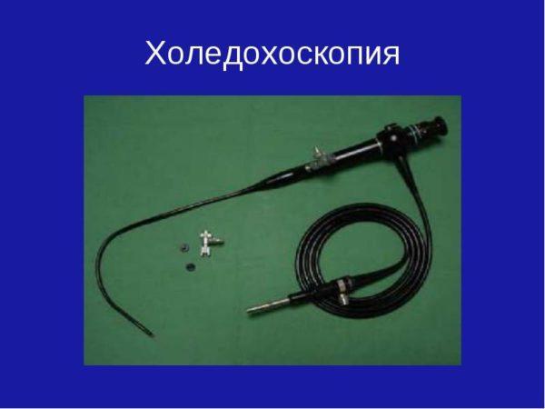 Холедохоскоп - прибор для проведения холедохоскопии