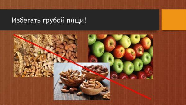 Избегайте грубой пищи
