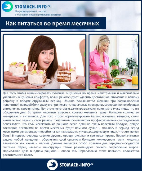 Как питаться во время месячных