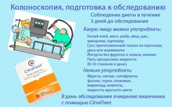 Колоноскопия, подготовка к обследованию