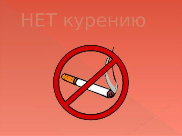 Несколько часов перед фиброгастроскопией нельзя курить