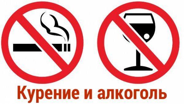 Откажитесь от курения и алкоголя