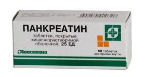 """""""Панкреатин"""""""
