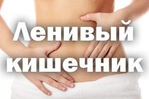 Пациенты с синдромом ленивого кишечника и дискинезией (нарушением моторики) кишечника