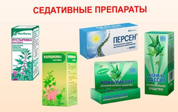 Перед фиброгастроскопией показано употреблять лёгкие седативные препараты