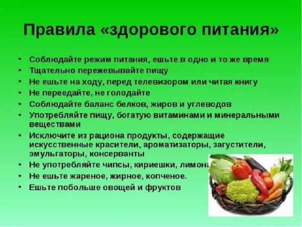 Правила «здорового питания»