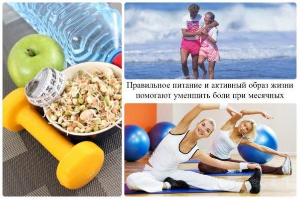 Правильное питание и активный образ жизни помогают уменшить боли при месячных