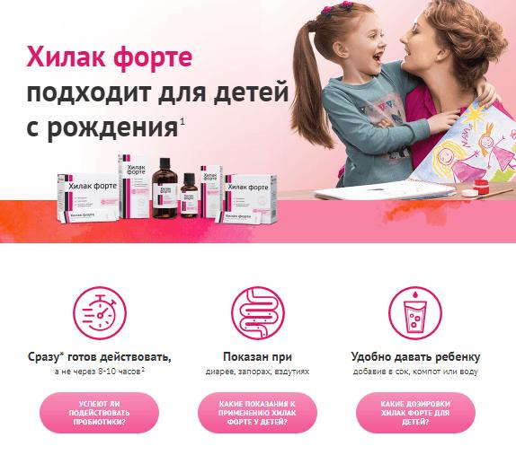 Препарат для детей с рождения