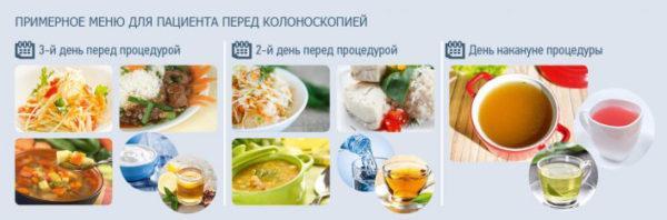 Пример рекомендуемых блюд перед колоноскопией