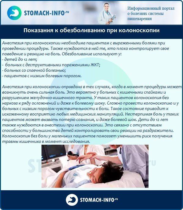 Показания к обезболиванию при колоноскопии
