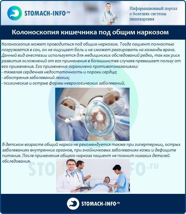 Колоноскопия кишечника под общим наркозом