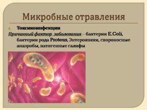 Микробные
