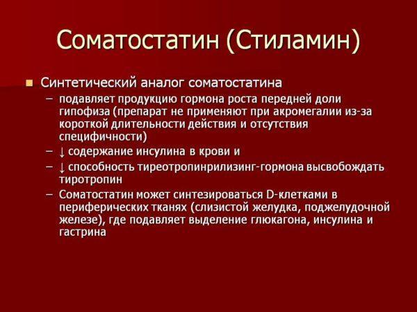 Соматостатин