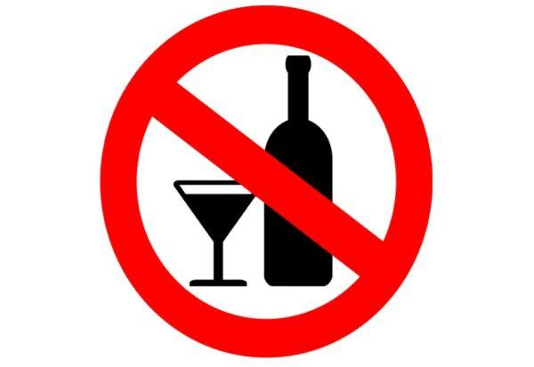 Необходимо отказаться от алкоголя