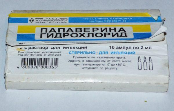 Раствор для инъекций «Папаверина гидрохлорид»