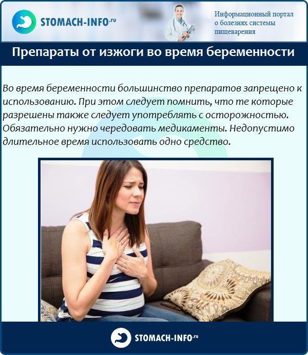 Беременным нужно чередовать разрешенные препараты