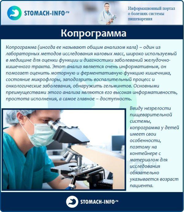 Копрограмма - один из самых информативных методов исследования кала