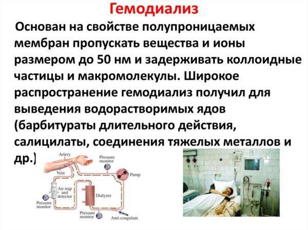 Если пациент параллельно проходит лечение гемодиализом, МРТ лучше исключить