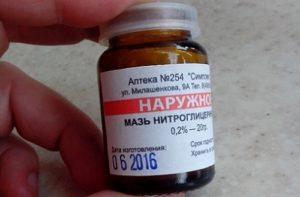 Нитроглицериновая 0,2%