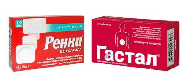 Антацидные препараты Ренни и Гастал