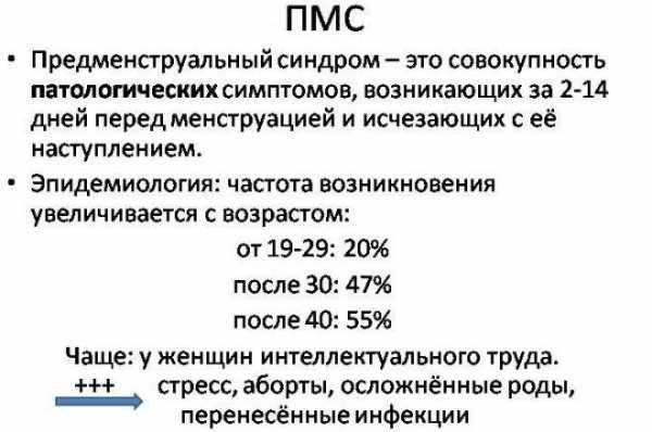 Что такое ПМС
