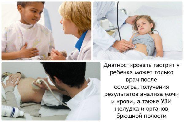 Диагностирование гастрита у детей