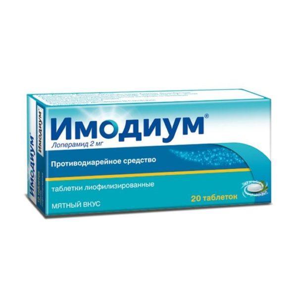 Имодиум предназначен для симптоматической терапии при поносе острой и хронической формы
