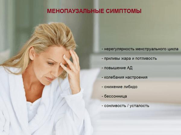 Менопауза, симптомы