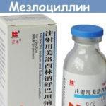Мезлоциллин