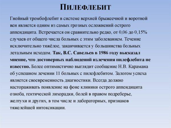 Пилефлебит