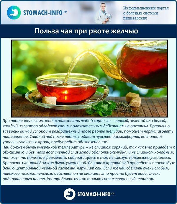 Польза чая при рвоте желчью