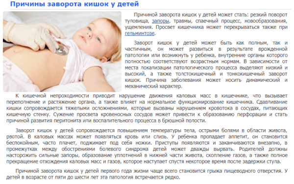 Причины заворота кишок у детей