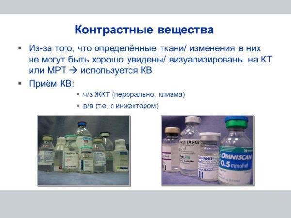 Применяемые контрастные вещества при виртуальной колоноскопии
