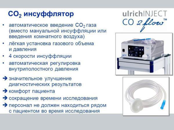 Проведение виртуальной колоноскопии с помощью СО2 инсуффлятора
