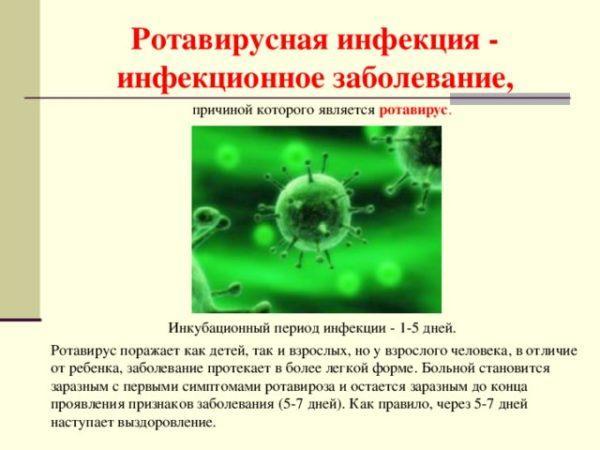 Ротавирусная кишечная инфекция