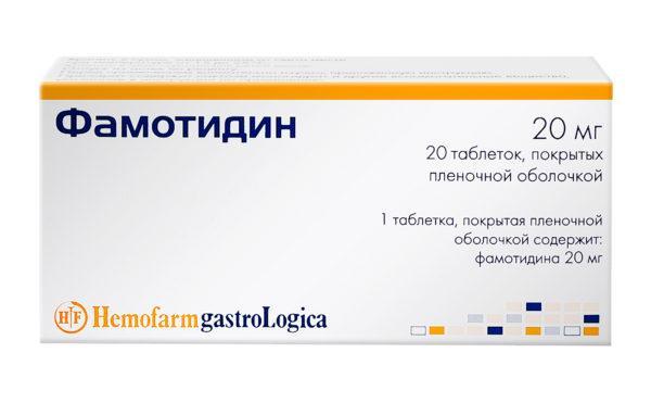 Таблетки Фамотидин