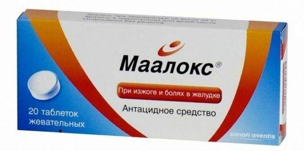 """Таблетки """"Маалокс"""""""