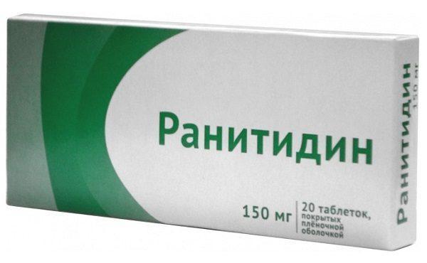 "Таблетки ""Ранитидин"""