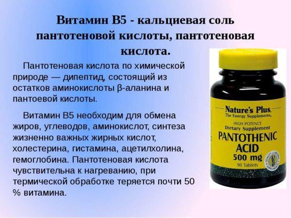 Витамин B5 позволяет снизить секрецию желудочного сока и соляной кислоты