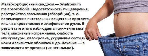 Малабсорбционный синдром
