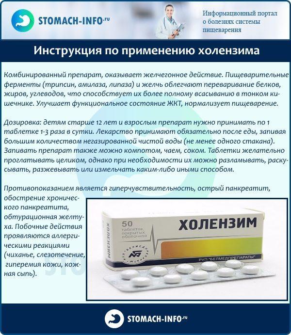 Инструкция по применению холензима