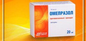 Противоязвенный препарат Омепразол