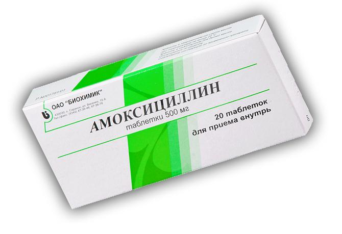 Амоксициллин, 20 таблеток