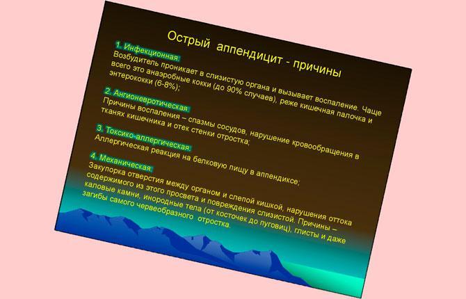 Причины аппендицита