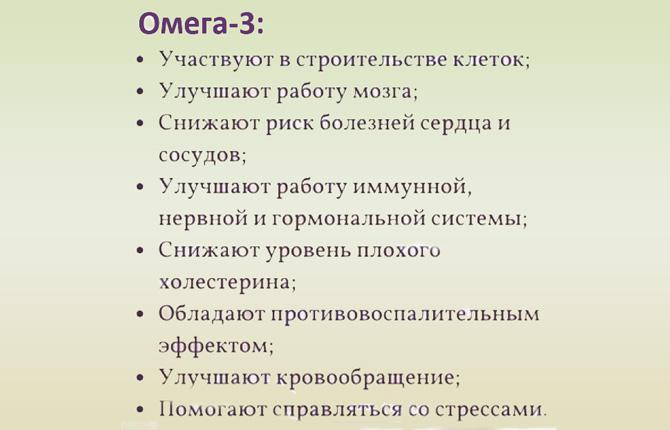 Омега 3