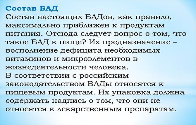 Состав БАДов